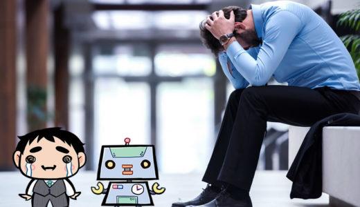 仕事が見つからない時の焦りや不安!解消するための方法とは?