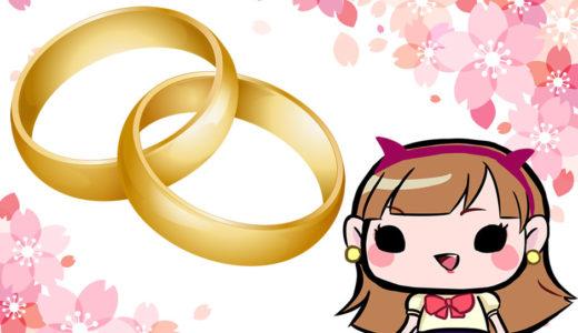 【結婚を機に転職!】結婚前後で全く違う!男女別ベストタイミング