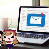 パソコンとメール