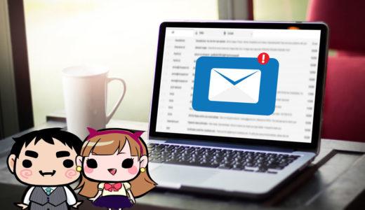 【例文あり】失敗しない求人応募メールの書き方を紹介