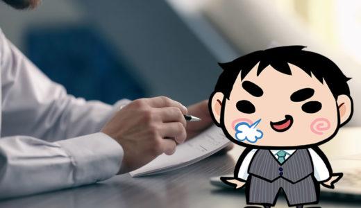 【志望動機】履歴書と職務経歴書が同じに!失敗しない正しい書き方