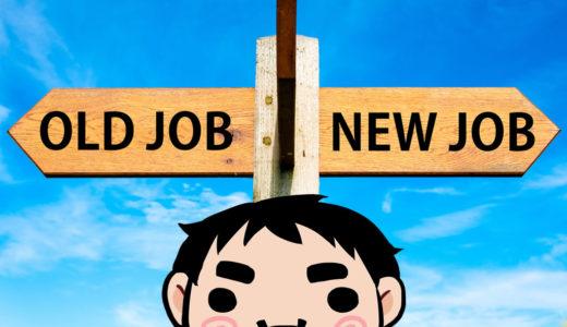 『転職したい』と思うとき、本当にいいのか?しないほうがいいのか?