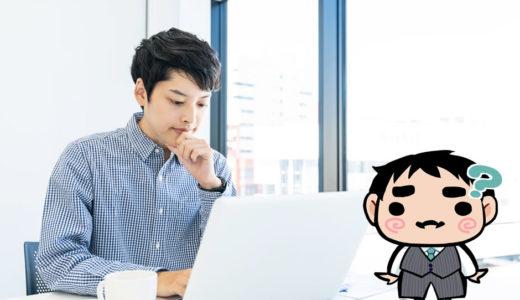 パソコンで履歴書を作成する男性
