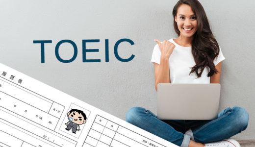 【TOEICスコア】履歴書への書き方!何点以上で強みになる?