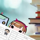 書籍と履歴書