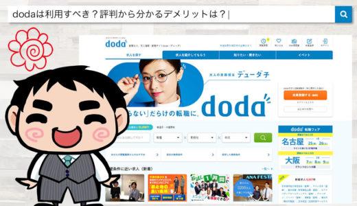dodaの評判【1205名に独自アンケート】利用すべき?