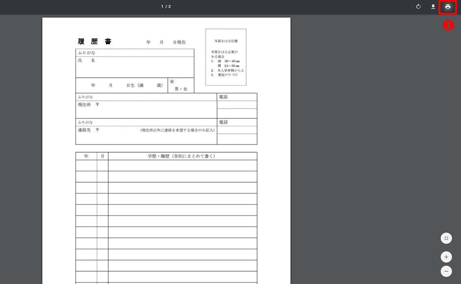 PDFの印刷