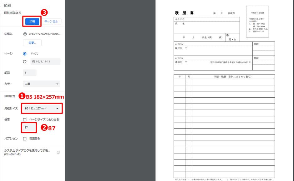 PDFの用紙選択