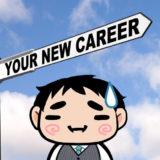 転職したいけど勇気が出ない人へ!80%が「転職して良かった」と回答