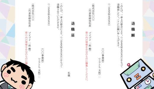 【テンプレートあり】退職届・退職願・辞表の書き方!フォーマットDL