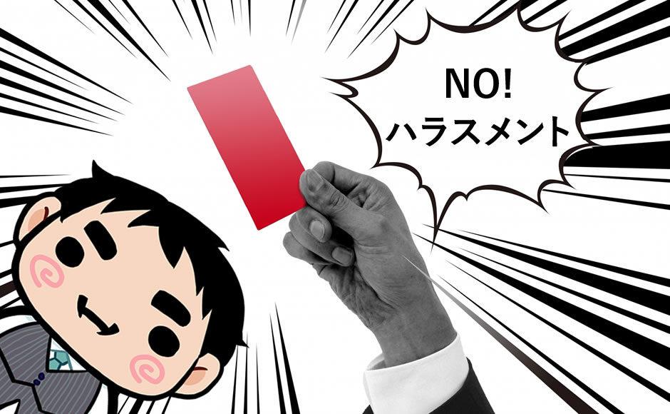 NO!ハラスメント