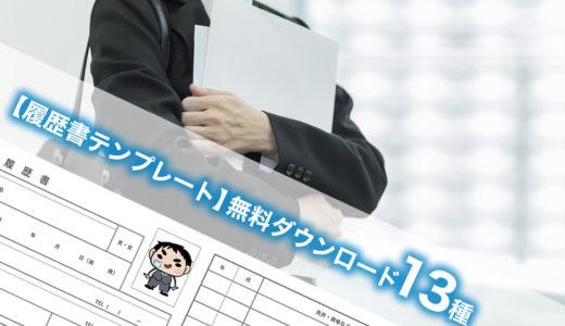 【履歴書テンプレート】無料ダウンロード13種