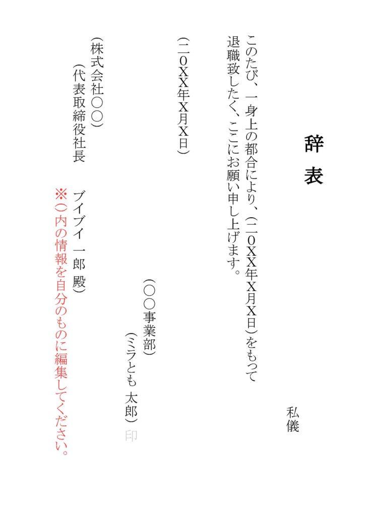 辞表テンプレート(フォーマット)