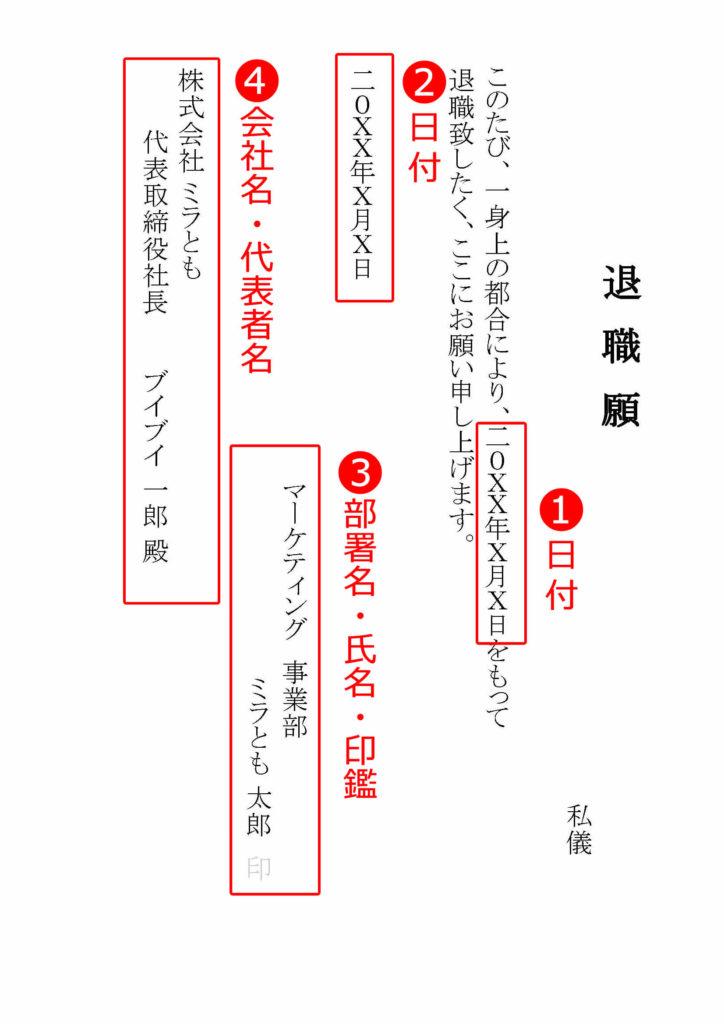 退職届・退職願・辞表 PDF版の記入例