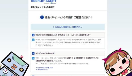 リクルートエージェントの退会方法&個人情報の完全削除【写真解説】