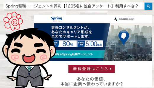 Spring転職エージェント(アデコ)の評判【1205名に独自アンケート】利用すべき?