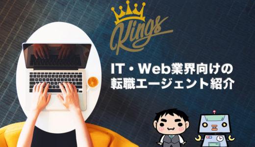 IT業界に強い転職エージェント10選【おすすめ&賢く利用するコツ】