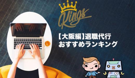 退職代行サービス『大阪編 』おすすめ5選!人気弁護士事務所も紹介