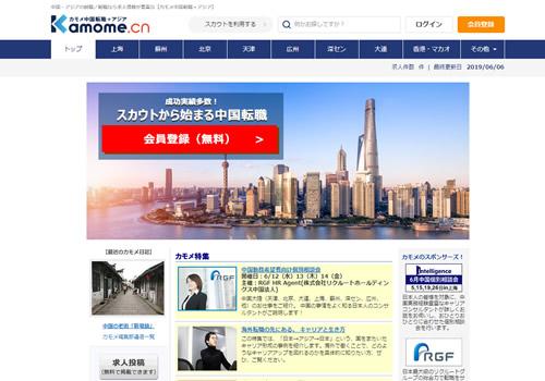 カモメ中国転職