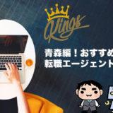 【青森編】おすすめ転職エージェント5選!評判比較