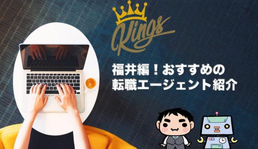 【福井編】おすすめ転職エージェント5選!評判比較