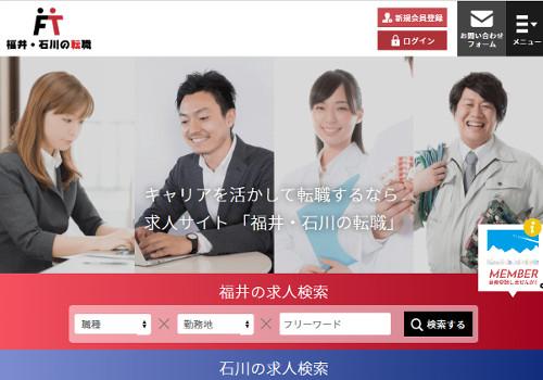 福井・石川の転職