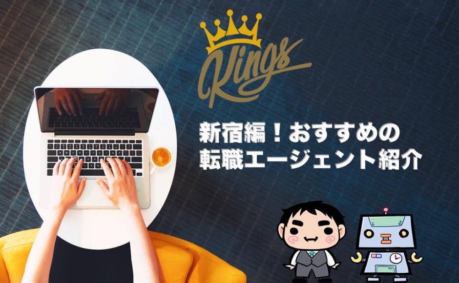 新宿編!おすすめの転職エージェント紹介