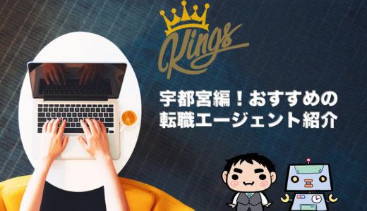 【宇都宮編】おすすめ転職エージェント5選!評判比較