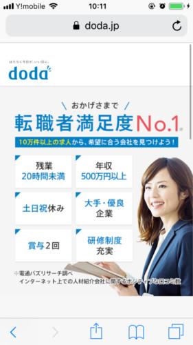 dodaの会員登録画面