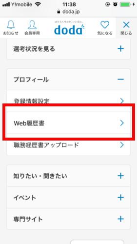 dodaWEB履歴書