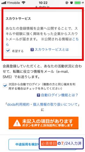 dodaスカウトサービス登録画面