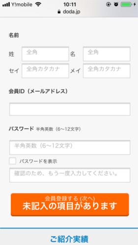 doda基本情報の登録