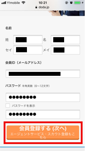 doda基本情報の登録手順