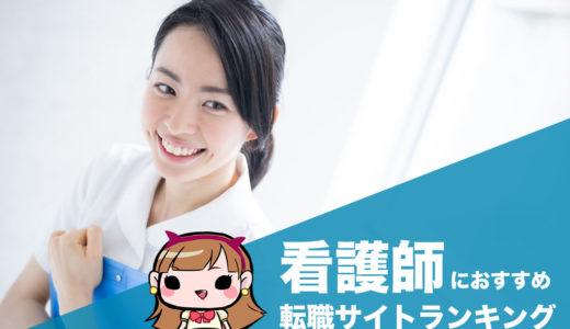 看護師が本当に比較すべき転職サイトランキング11選【おすすめ順】