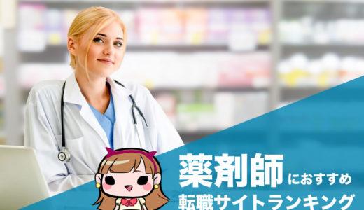 薬剤師が本当に比較すべき転職サイトランキング10選【おすすめ順】