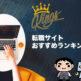 【おすすめ】転職サイトランキング30選【口コミ&評判を比較】