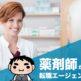 薬剤師が本当に選ぶべき転職エージェント6選【選び方&注意点】