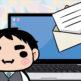 【例文・件名あり】面接後のお礼メールは必要?送らないと失礼?