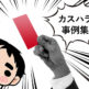 【カスハラとは】カスタマーハラスメント「13の事例」